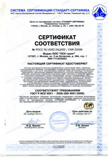 Fire Code Requirements Certificate by GOST R. ISO  9001-2008