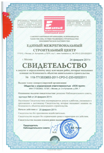 Work Permit Certificate with regard to the security of sites of capital development