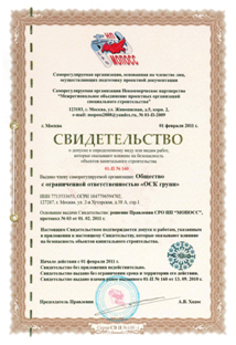 Work Permit Certificate ensuring the security of the objects of capital development