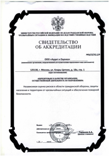 Certificate of Accreditation as an organisation of independent evaluation of risks in such areas as civil defence, population and territory protection in emergency situations and ensuring fire protection
