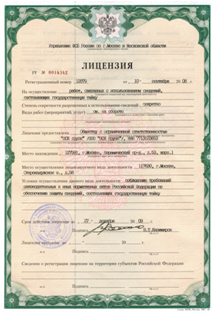 Management License of FSB of  Russia across Moscow and Moscow Region