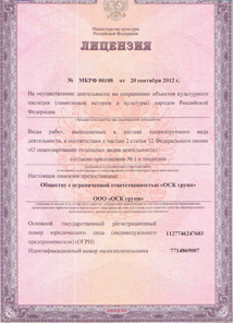License for carrying out work in preserving cultural heritage sites (historical and cultural landmarks) of peoples of the Russian Federation